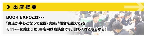 shutten_gaiyou